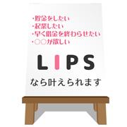 アダルトグッズモニター『LIPS』