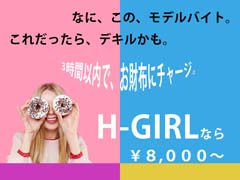 hgirl