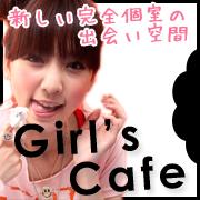 Girl's Cafe