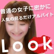 LOOK(見学レディー)