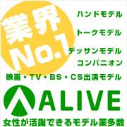 モデルプロダクション『ALIVE』