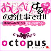 ライブチャット『octpus』