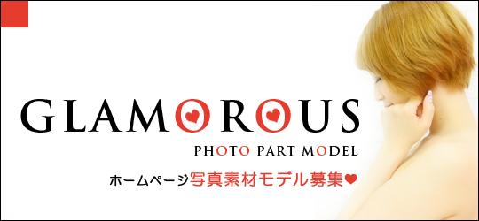 写真素材モデル募集