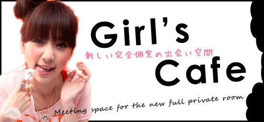 完全個室の出会い空間『Girl's Cafe』