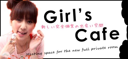 完全個室の出会い空間『Girl's Cafe』